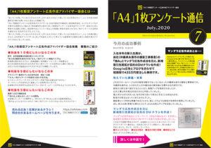 「A4」1枚アンケート通信 7月号発行しました。|住宅・工務店・リフォーム・不動産業界向け「A4」1枚アンケートから売れる広告作り