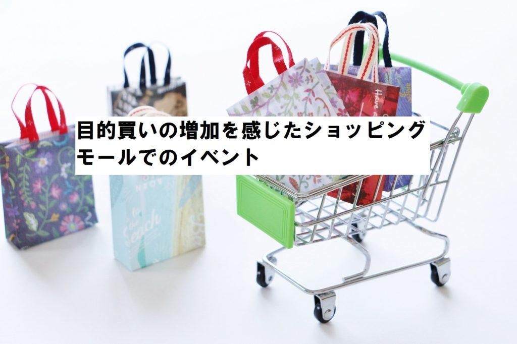 目的買いの増加を感じたショッピングモールでのイベント|住宅・工務店・リフォーム・不動産業界向け「A4」1枚アンケートから売れる広告作り