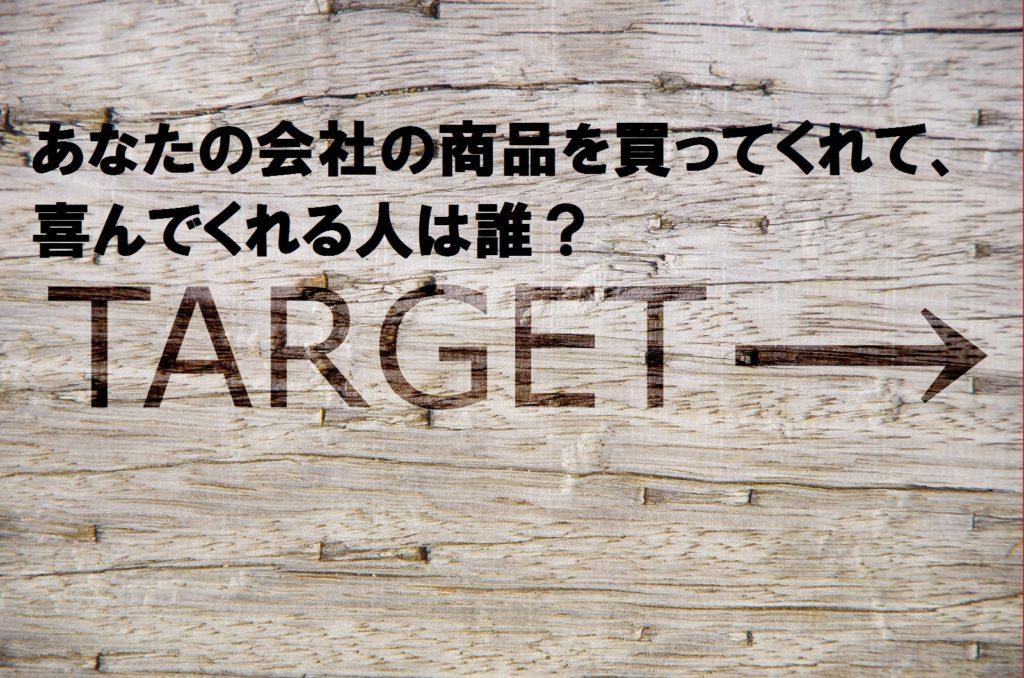 「あなたの会社の商品を買ってくれて、喜んでくれるのは誰?」|住宅・工務店・リフォーム・不動産業界向け「A4」1枚アンケートから売れる広告作り