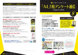 「A4」1枚アンケート通信 8月号発行しました。|住宅・工務店・リフォーム・不動産業界向け「A4」1枚アンケートから売れる広告作り