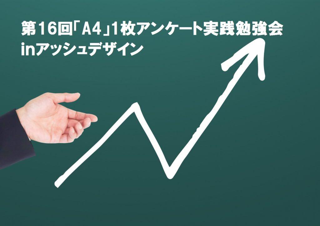 第16回「A4」1枚アンケート実践勉強会inアッシュデザインのお知らせ|住宅・工務店・リフォーム・不動産業界向け「A4」1枚アンケートから売れる広告作り