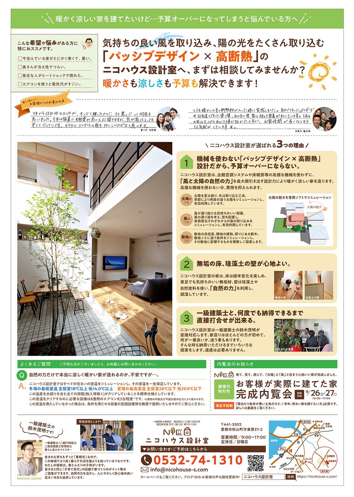 住宅・工務店・リフォーム・不動産業界向け「A4」1枚アンケートから売れる広告作り