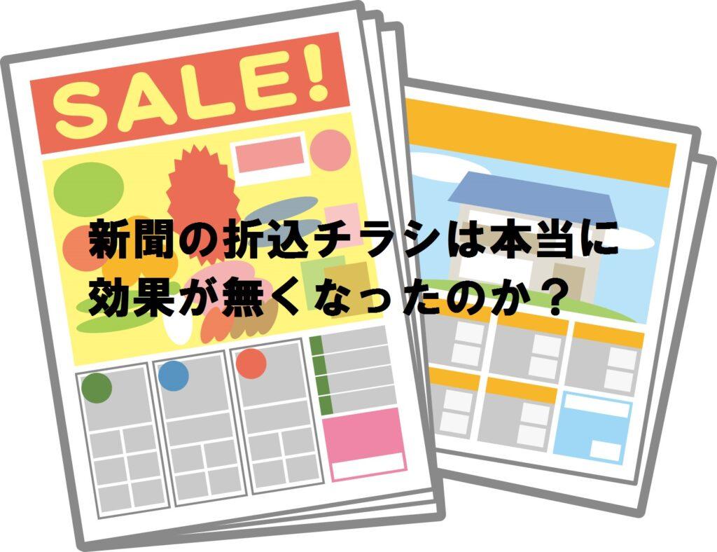 新聞の折込チラシは本当に効果が無くなったのか?|住宅・工務店・リフォーム・不動産業界向け「A4」1枚アンケートから売れる広告作り