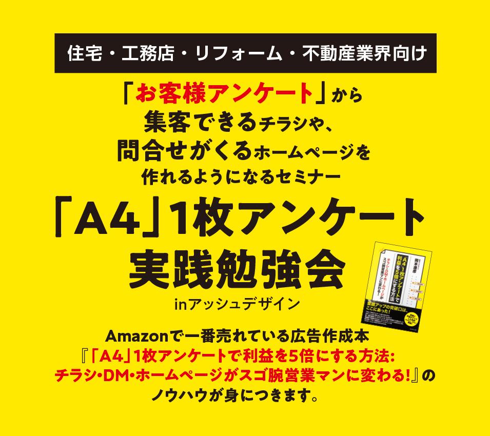 |住宅・工務店・リフォーム・不動産業界向け「A4」1枚アンケートから売れる広告作り