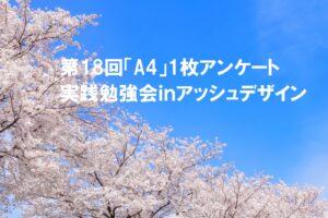 第18回「A4」1枚アンケート実践勉強会inアッシュデザインのお知らせ|住宅・工務店・リフォーム・不動産業界向け「A4」1枚アンケートから売れる広告作り