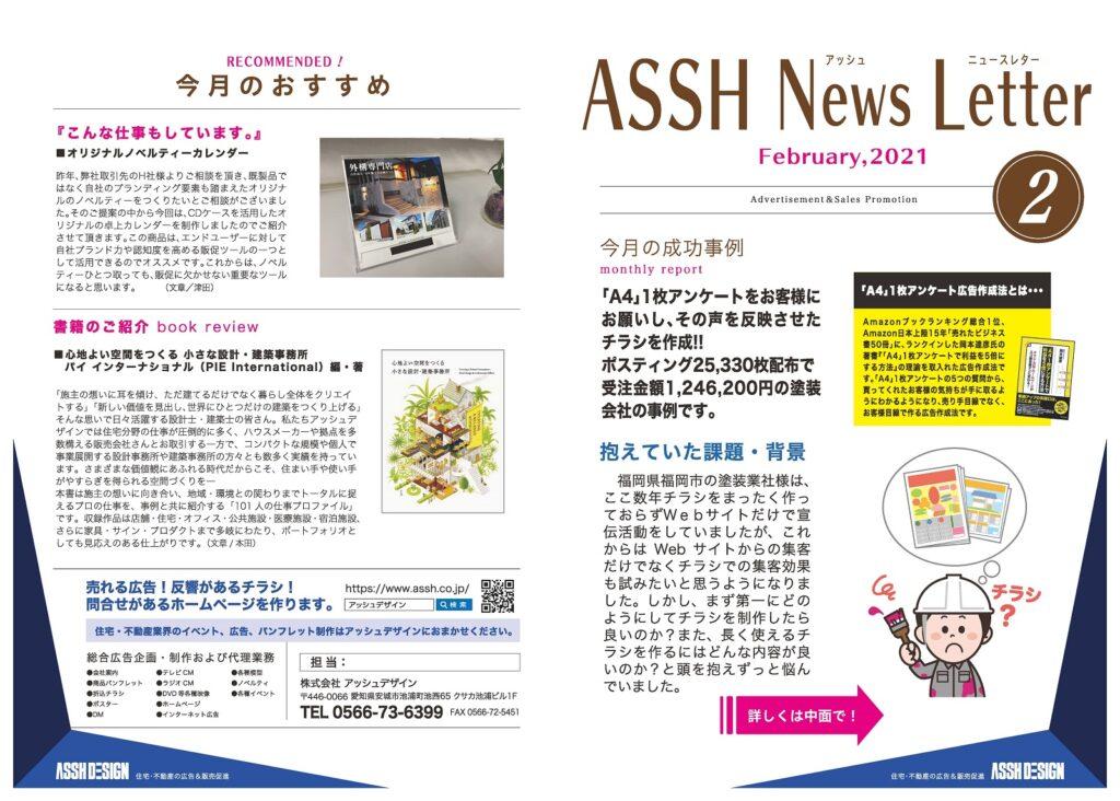 アッシュニュースレター 2021年2月号発行しました。今月号は、塗装会社の事例です。|住宅・工務店・リフォーム・不動産業界向け「A4」1枚アンケートから売れる広告作り