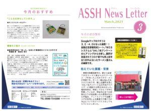 アッシュニュースレター 2021年3月号発行しました。今月号は、ラーメン屋の事例です。|住宅・工務店・リフォーム・不動産業界向け「A4」1枚アンケートから集客できる広告作り