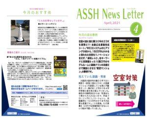 アッシュニュースレター 2021年4月号発行しました。今月号は、賃貸アパートの事例です。|住宅・工務店・リフォーム・不動産業界向け「A4」1枚アンケートから集客できる広告作り