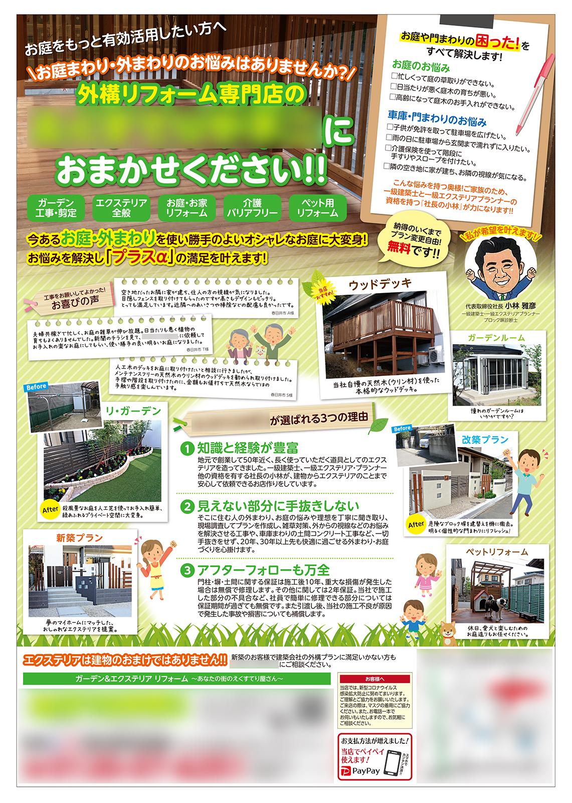 住宅・工務店・リフォーム・不動産業界向け「A4」1枚アンケートから反響ある広告作り
