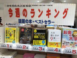 『「A4」1枚アンケート実践バイブル』が三省堂で3位でした。|住宅・工務店・リフォーム・不動産業界向け「A4」1枚アンケートから集客できる広告作り