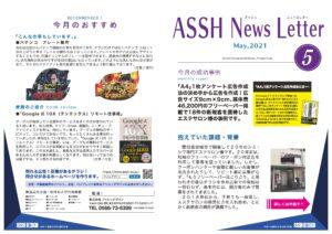 アッシュニュースレター 2021年5月号発行しました。今月号は、エステサロンさんの事例です。|住宅・工務店・リフォーム・不動産業界向け「A4」1枚アンケートから集客できる広告作り