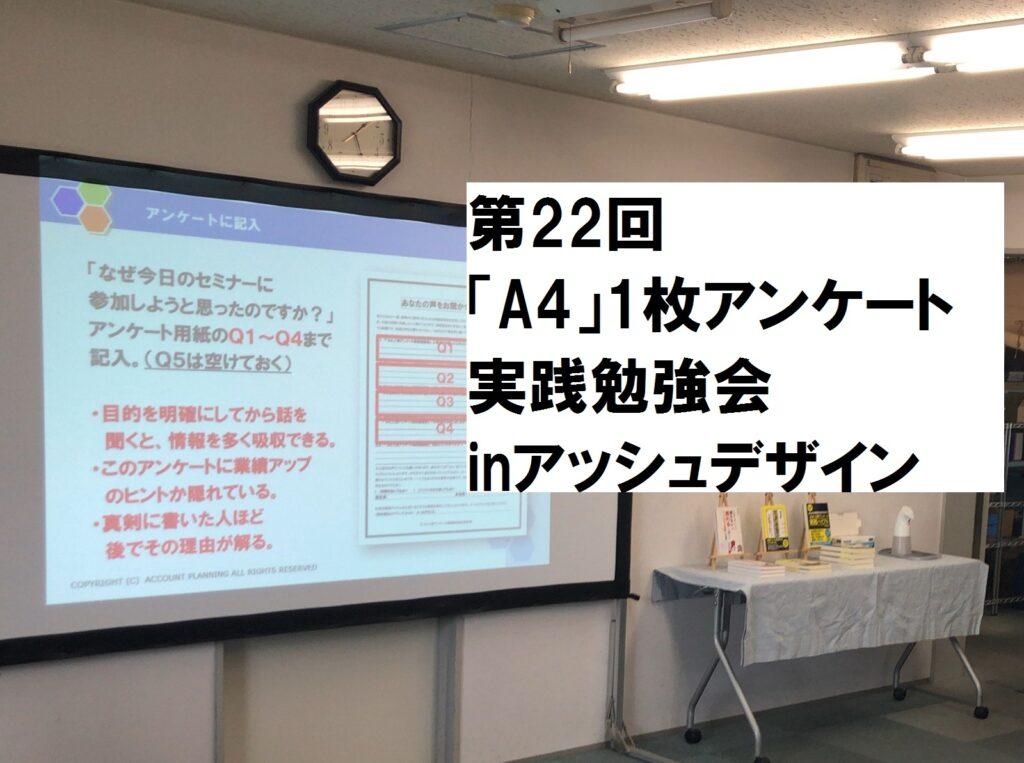 第22回「A4」1枚アンケート実践勉強会inアッシュデザインのお知らせ|住宅・工務店・リフォーム・不動産業界向け「A4」1枚アンケートから集客できる広告作り