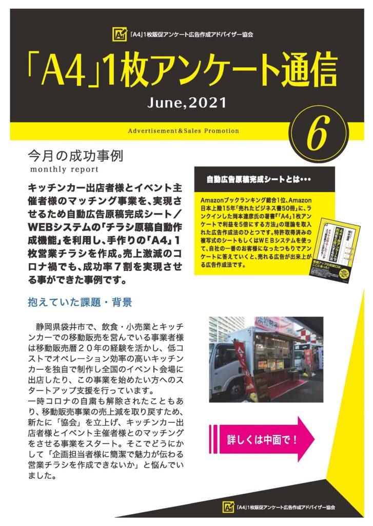 ケータリングカーの営業用A4チラシ 住宅・工務店・リフォーム・不動産業界向け「A4」1枚アンケートから集客できる広告作り