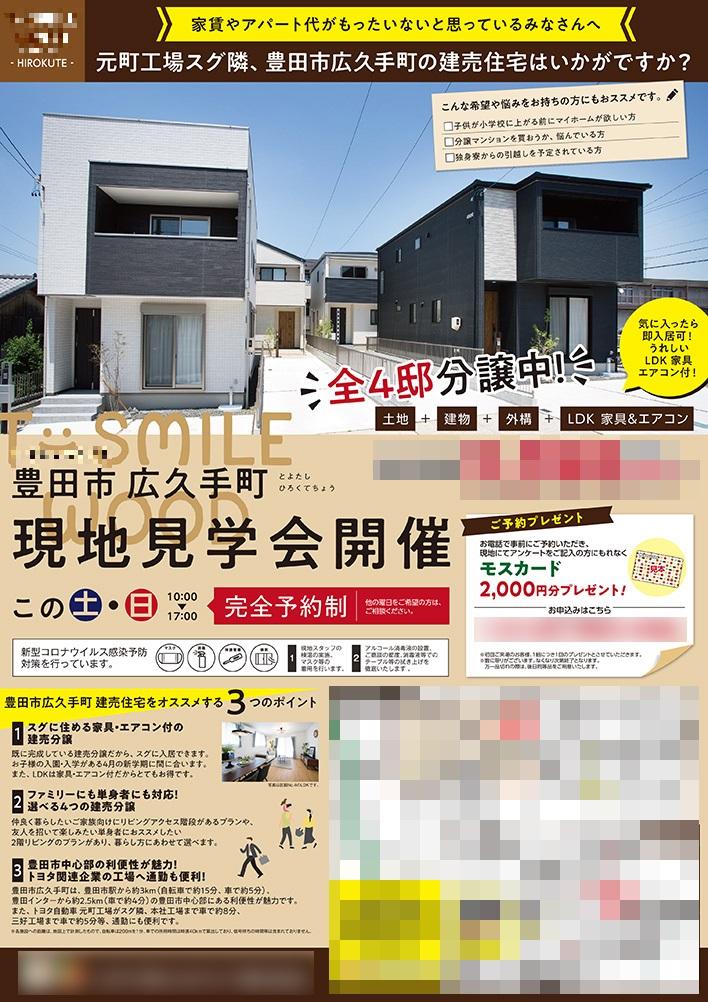 建売住宅だから基本に忠実に表現したチラシ 住宅・工務店・リフォーム・不動産業界向け「A4」1枚アンケートから集客できる広告作り