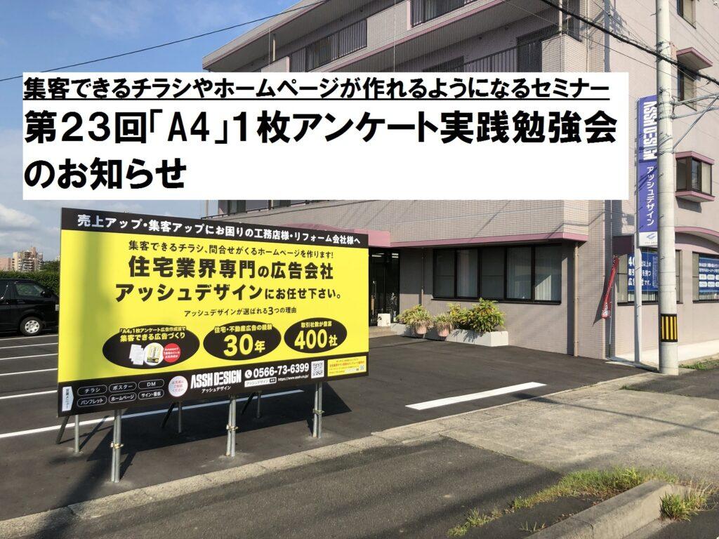 第23回「A4」1枚アンケート実践勉強会inアッシュデザインのお知らせ 住宅・工務店・リフォーム・不動産業界向け「A4」1枚アンケートから集客できる広告作り