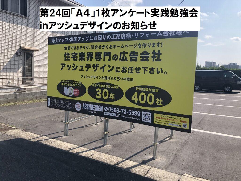 第24回「A4」1枚アンケート実践勉強会inアッシュデザインのお知らせ 住宅・工務店・リフォーム・不動産業界向け「A4」1枚アンケートから集客できる広告作り