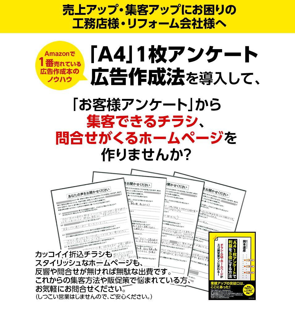 住宅・工務店・リフォーム・不動産業界向け「A4」1枚アンケートから集客できる広告作り